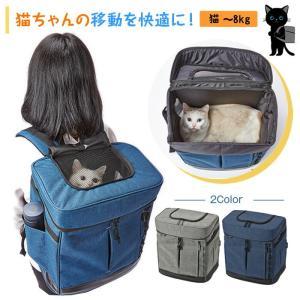 猫用 リュックキャリー アドメイト Liscio CAT キャリーバッグ リュック  便利な13の機能 ねことのお出かけを快適に。|minnaegao