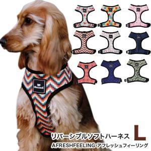 犬用 リバーシブル ソフトハーネス Lサイズ 胴輪 ペット用|minnaegao