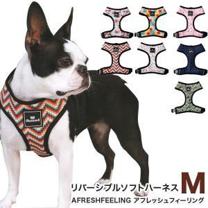 犬用 リバーシブル ソフトハーネス Mサイズ 胴輪 ペット用|minnaegao
