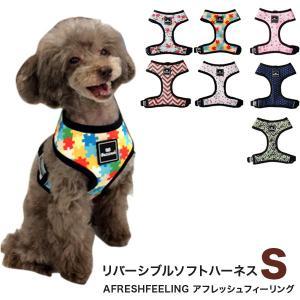 犬用 リバーシブル ソフトハーネス Sサイズ 胴輪 ペット用|minnaegao