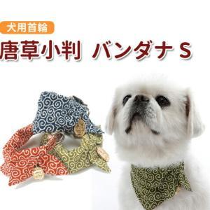 メール便送料無料 犬用 首輪 唐草小判 バンダナ S|minnaegao