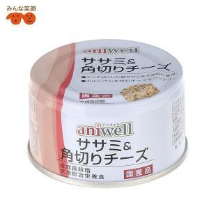 アニウェル 缶詰 ササミ&角切りチーズ 85g minnaegao