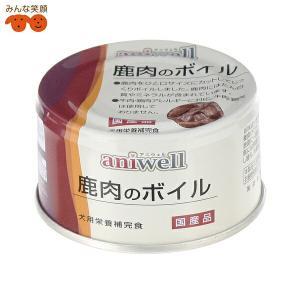 アニウェル 缶詰 鹿肉のボイル 85g minnaegao