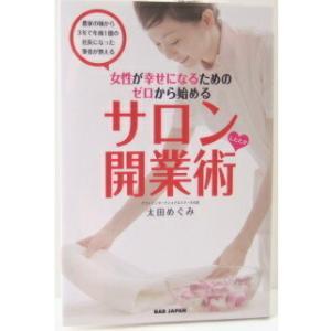 ペット書籍 女性が幸せになるためのゼロから始める サロンしたたか開業術|minnaegao