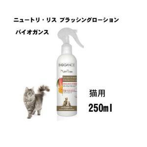 ケア製品 バイオガンス ニュートリ・リス ブラッシングローション猫用 250ml|minnaegao