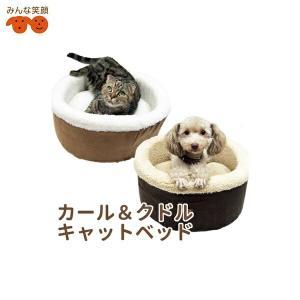 猫用 /ベッド/カール&クドル キャットベッド/売り尽くしキャンペーン