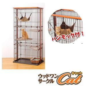 ウッドワン サークル キャット 3段 ボンビ 猫用ケージ 送料無料 猫フードプレゼント♪|minnaegao