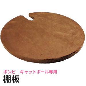 ボンビ 棚板 キャットポール用 部材|minnaegao
