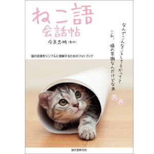 ねこ語会話帖 コミュニケーション 暮らし しぐさ 写真 フォトブック 飼い主 ペット書籍|minnaegao