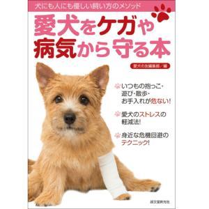 ペット書籍 愛犬をケガや病気から守る本|minnaegao