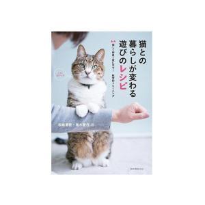 猫との暮らしが変わる遊びのレシピ 遊び方 飼育本  ペット書籍|minnaegao