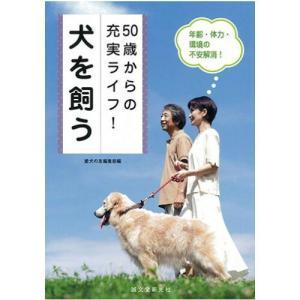 書籍 50歳からの充実ライフ!  犬を飼う 年齢・体力・環境の不安解消!|minnaegao