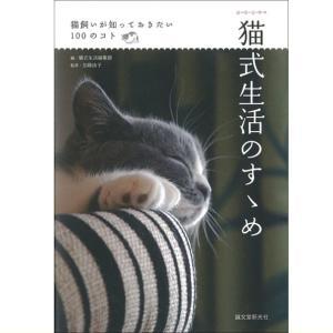猫式生活のすゝめ 猫飼いが知っておきたい100のコト  ペット書籍|minnaegao