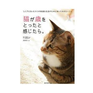 猫が歳をとったと感じたら。飼育 シニア 病気 介護 サポート  ペット書籍|minnaegao