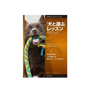 世界のドッグスペシャリスト 「犬と遊ぶ」 レッスン 飼育本 遊び トレーニング|minnaegao