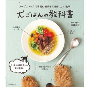 犬ごはんの教科書 レシピ ご飯 食事 調理 手作り 栄養学 食材 飼い主|minnaegao