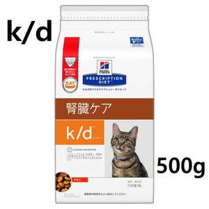 (療法食 ヒルズ 猫用 ドライ k d  ドライ 500g腎臓の管理に腎臓病  心臓病|minnaegao