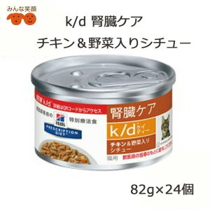消費期限2020.3月 療法食 猫 ヒルズ プリスクリプション・ダイエット k d 腎臓ケア チキン&野菜入り シチュー缶詰 82g×24個腎臓の管理に|minnaegao