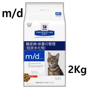 (療法食 ヒルズ 猫用 ドライ m d  ドライ 2Kg体重減量・糖尿病(低炭水化物)の食事療法に|minnaegao
