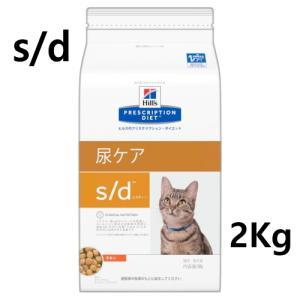 (療法食 ヒルズ 猫用 ドライ s d  ドライ 2Kgストルバイト尿石溶解時の食事療法に|minnaegao