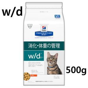(療法食 ヒルズ 猫用 ドライ w d  ドライ 500g体重管理・糖尿病・消化器病の食事療法に|minnaegao