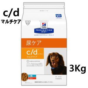 療法食/ヒルズ/犬用/ドライ/ c/d マルチケア 小粒  ドライ  3Kg ストルバイト尿石症の食事療法に|minnaegao