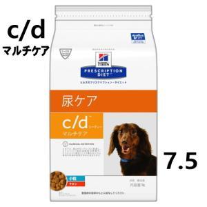 療法食 ヒルズ 犬用 ドライ  c d  マルチケア 小粒 ドライ  7.5Kg ストルバイト尿石症の食事療法に送料無料 北海道・沖縄・離島除く|minnaegao