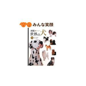 (新刊)(ペット書籍)(中央ケネル事業協同組合連合会 特別図書)図鑑 世界の犬 純血212種|minnaegao