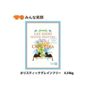 CUPURERA ホリスティックグレインフリーキャットフード4.54kg(10pound)クプレラ(お取り寄せ商品 お届けまで御注文日から7日前後かかります)|minnaegao