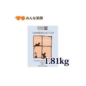 CUPURERA CLASSIC ラム&ミレット・キャット1.81kg(4pound)クプレラ(お取り寄せ商品 お届けまで御注文日から7日前後かかります)|minnaegao