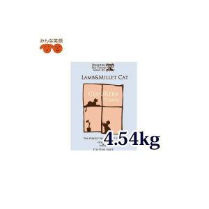 CUPURERA CLASSIC ラム&ミレット・キャット4.54kg(10pound)クプレラ(お取り寄せ商品 お届けまで御注文日から7日前後かかります)|minnaegao
