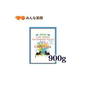 CUPURERA ベニソン&スイートポテト・キャットフード900g(2pound)クプレラ(お取り寄せ商品 お届けまで御注文日から7日前後かかります)|minnaegao