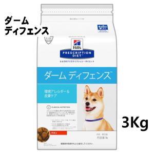 療法食 犬 ドライ/ヒルズ ダーム ディフェンス チキン 3Kg/犬のアトピー性皮膚炎を含む環境アレルギーの食事療法に minnaegao