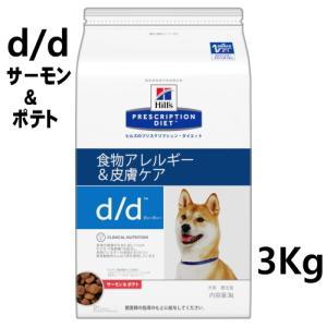 療法食 ヒルズ 犬用 ドライ  d d  ドライ  3Kg  サーモン&ポテト皮膚症状の食事療法に|minnaegao