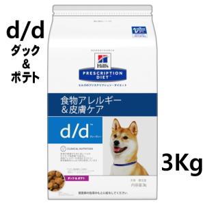療法食 ヒルズ 犬用 ドライ  d d  ドライ  3Kg  ダック&ポテト皮膚症状の食事療法に|minnaegao
