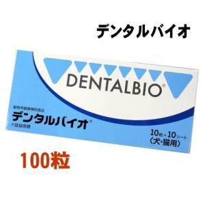 デンタルバイオ100粒/共立製薬(犬猫用サプリメント)