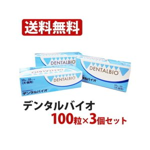 送料無料/デンタルバイオ 100粒×3個セット/共立製薬/犬猫 サプリメント