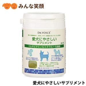 DR.VOICE 愛犬にやさしいサプリメント 100g マルチビタミン&ミネラル+乳酸菌 サプリメント犬用健康補強食品 minnaegao