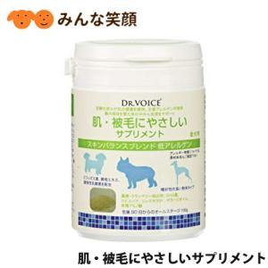 DR.VOICE 肌・被毛にやさしいサプリメント100g スキンバランスブレンド+低アレルゲン サプリメント犬用健康補強食品|minnaegao