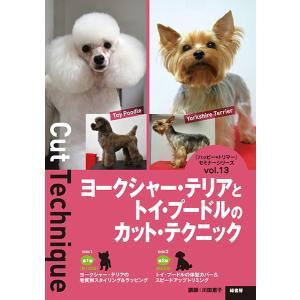 DVD ヨークシャ・テリアとトイ・プードルのカット・テクニック vol.13 DVD2枚組|minnaegao