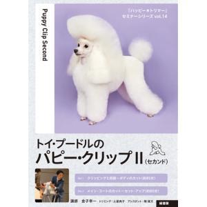 DVD トイ・プードルのパピー・クリップ2(セカンド)|minnaegao