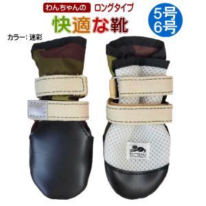 犬用 散歩用靴  わんちゃんの 快適な靴  5・6号 Newロングタイプ 2本入 反転し難い犬の靴 メール便で送料無料|minnaegao