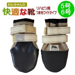 犬用 靴 アウトドア  わんちゃんの 快適な靴 黒ゴムタイプ リハビリ用 5・6号つま先ワイドタイプ 2本入 メール便で送料無料|minnaegao