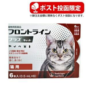 猫用 ノミ ダニ 駆除  フロントラインプラス猫用6本  メール便で送料無料|minnaegao