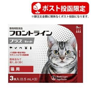 猫用 ノミ ダニ 駆除  フロントラインプラス猫用3本   メール便で送料無料|minnaegao