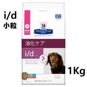療法食/ヒルズ/ 犬用/ドライ/i/d  ドライ  1Kg 消化器症状の食事療法に minnaegao