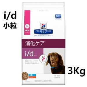 療法食 ヒルズ  犬用 ドライ i d 小粒  ドライ  3Kg 消化器症状の食事療法に minnaegao