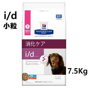 療法食 ヒルズ 犬用 ドライ  i d 小粒ドライ  7.5Kg 消化器症状の食事療法に送料無料 北海道・沖縄・離島除く|minnaegao