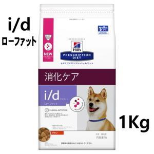 療法食 犬 ヒルズ i d ローファット ドライ 1Kg 消化器病の食事療法に|minnaegao