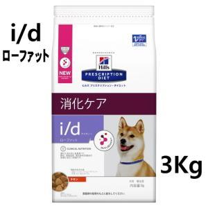 療法食 犬 ヒルズ i d ローファットドライ 3Kg 消化器病の食事療法に|minnaegao